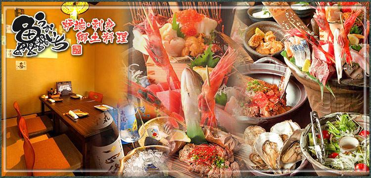 炉端・郷土料理 魚いち 分店のイメージ写真
