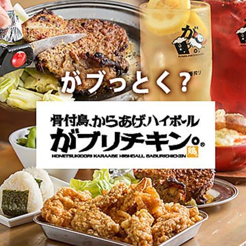 がブリチキン。 新潟駅前店のイメージ写真