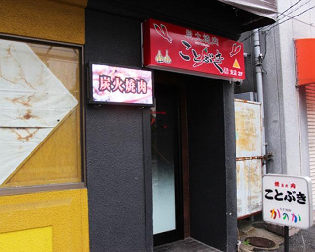 ことぶき焼肉 支店のイメージ写真