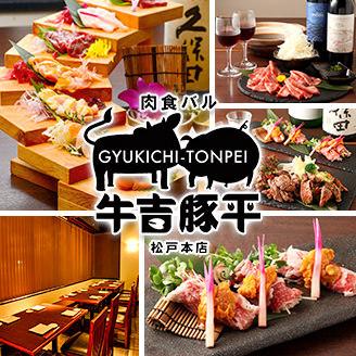 少人数貸切×肉寿司 松戸肉食バル 牛吉豚平のイメージ写真