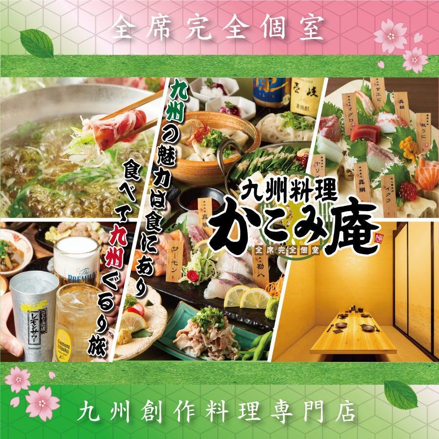 全席個室 居酒屋 九州料理 かこみ庵 西鉄久留米駅前店のイメージ写真