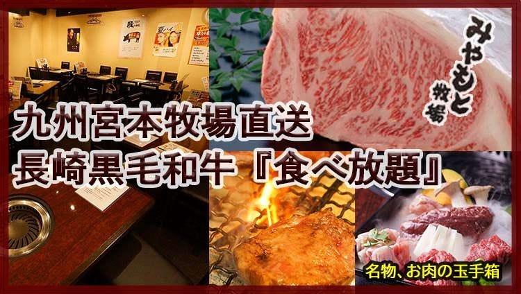 みやもと牧場 目黒店のイメージ写真