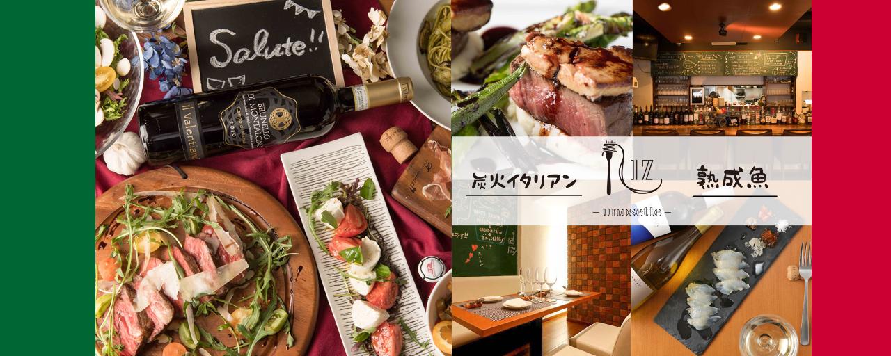熟成魚×炭火イタリアン 17‐unosette(ウノセッテ)‐調布店のイメージ写真