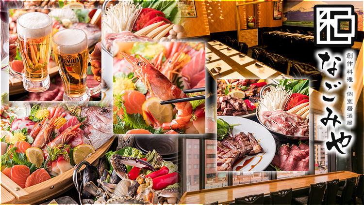 創作和食×個室居酒屋 なごみや 浅草のイメージ写真