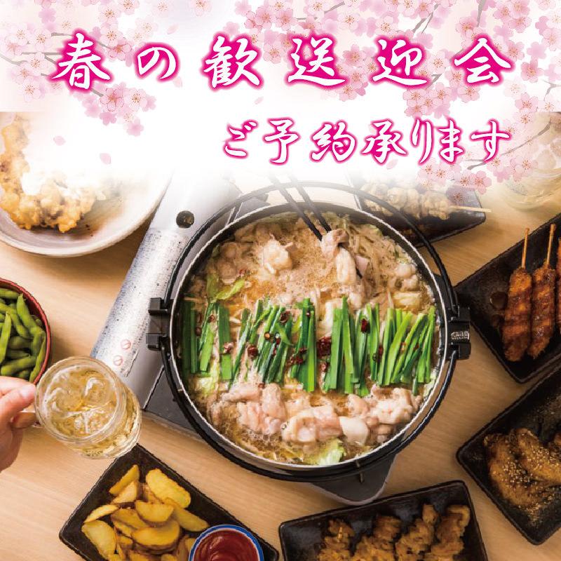 串焼×魚×ワイン ほのか 本八幡店のイメージ写真