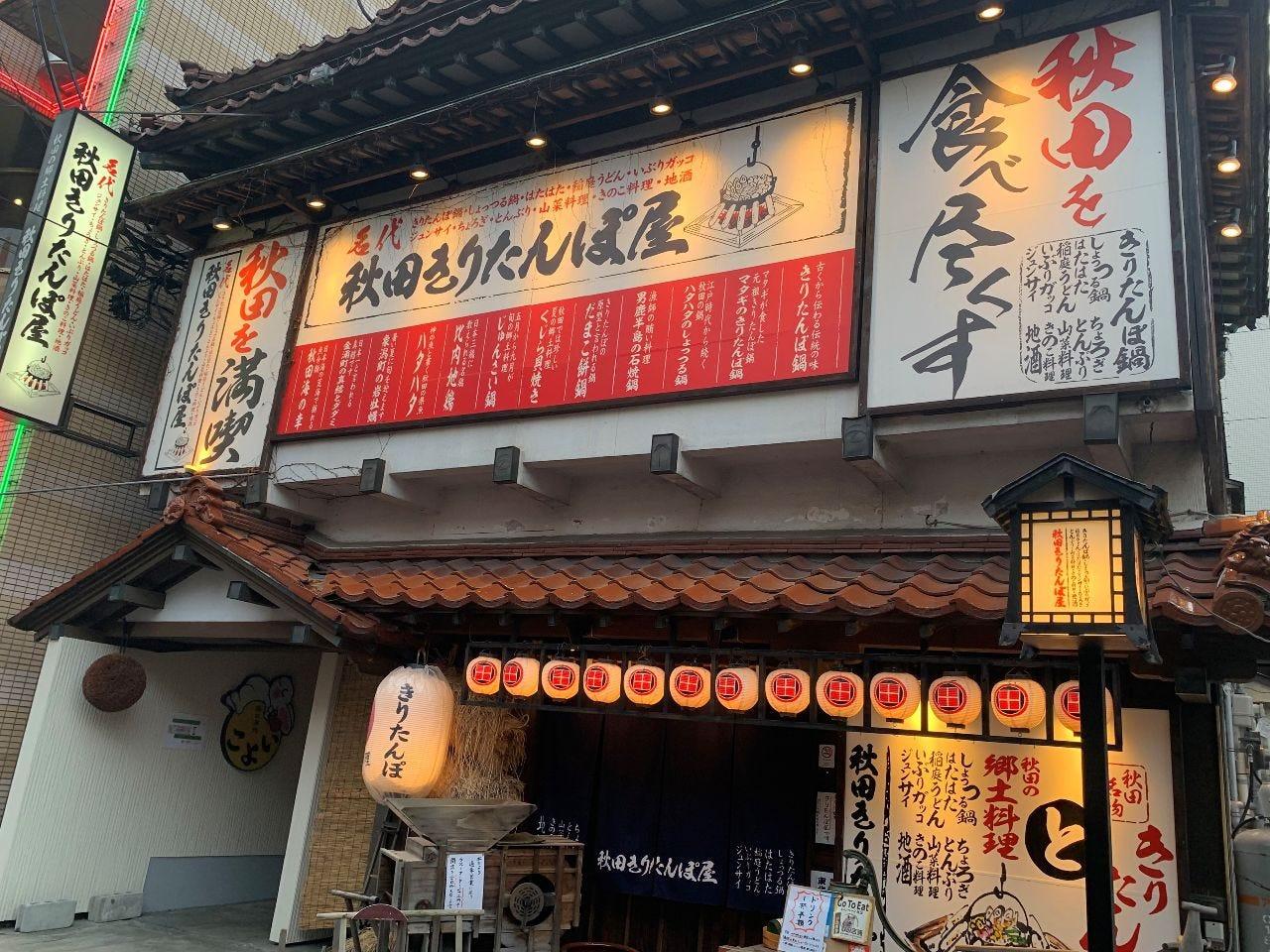 秋田きりたんぽ屋 大町分店のイメージ写真