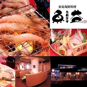青島海鮮料理 魚益のイメージ写真