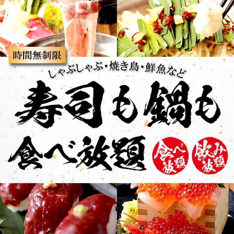 時間無制限 食べ飲み放題 おとずれ 静岡駅店のイメージ写真