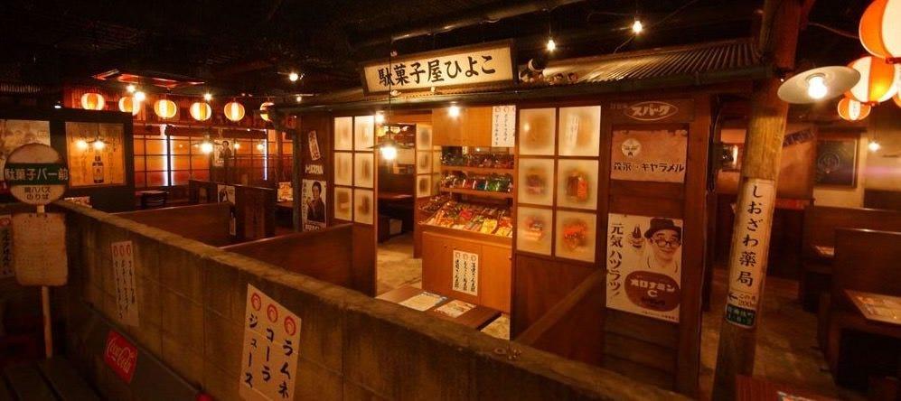 新宿 駄菓子バーのイメージ写真