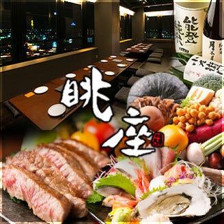 和酒・鮮魚・鉄板 眺座 chozaのイメージ写真