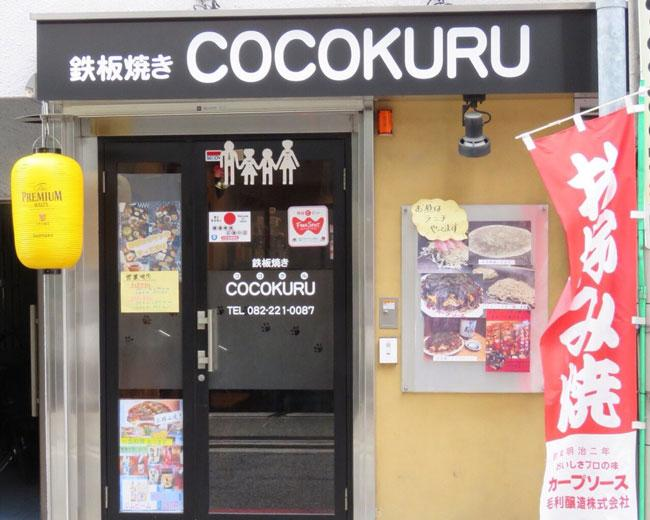 鉄板焼き COCOKURUのイメージ写真