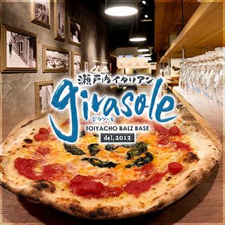 瀬戸内イタリアン girasole (ジラソーレ) 問屋町バルズ店のイメージ写真