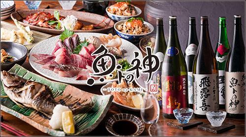 魚トの神‐TOTOnoKAMI‐のイメージ写真