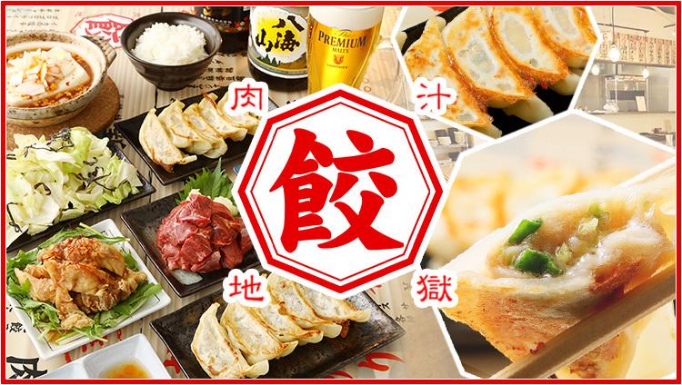 肉汁地獄 肉汁餃子研究所 八幡宿店のイメージ写真