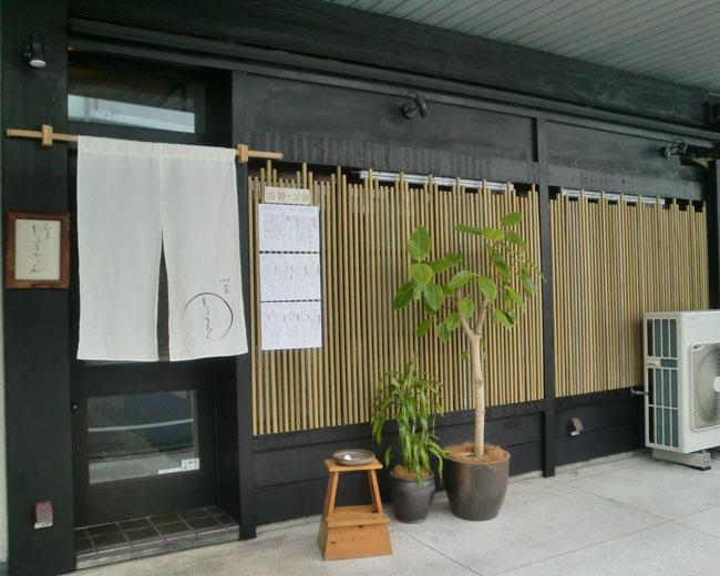 和菜 しょうでんのイメージ写真