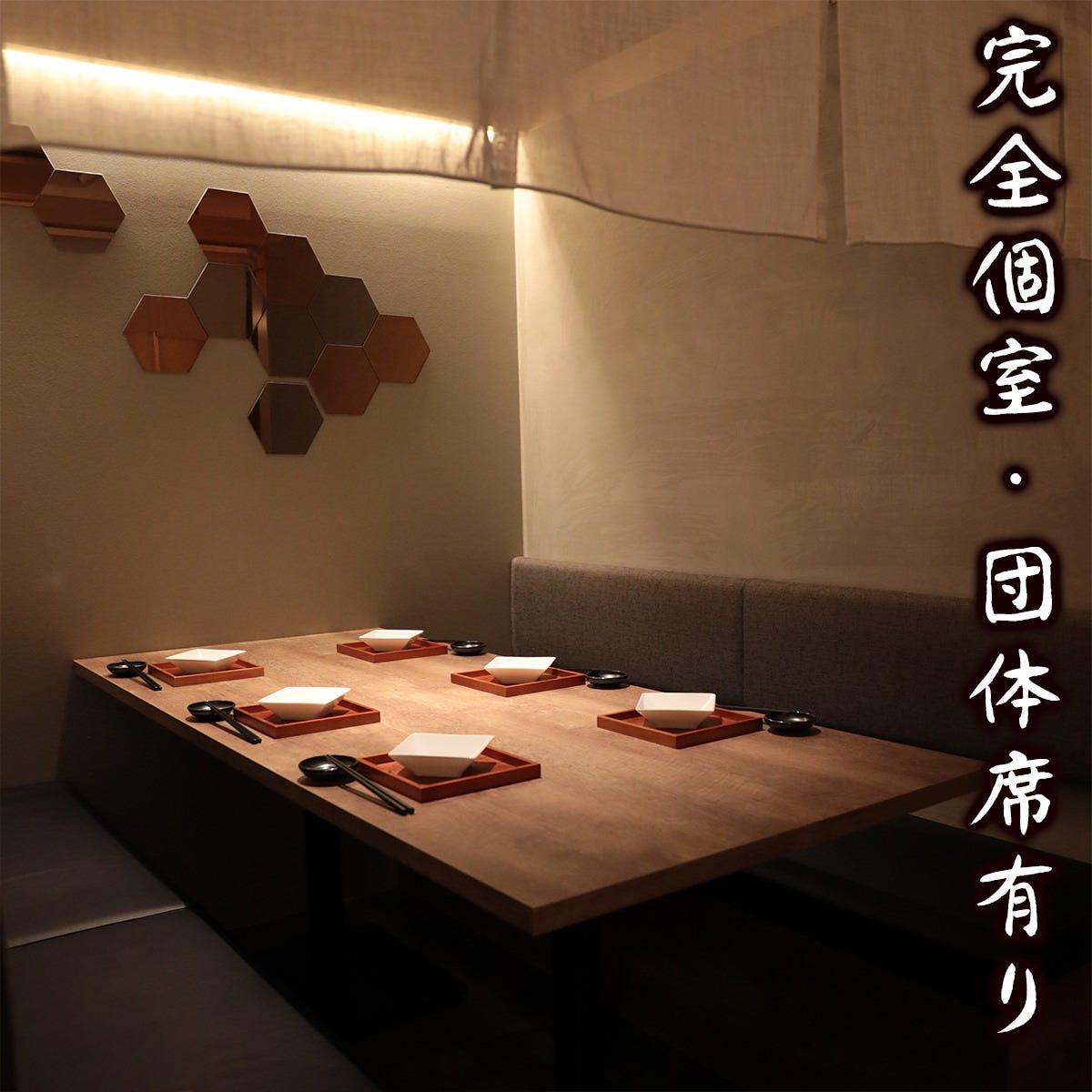 205種 無制限食べ飲み放題 おとずれ 姫路駅店のイメージ写真