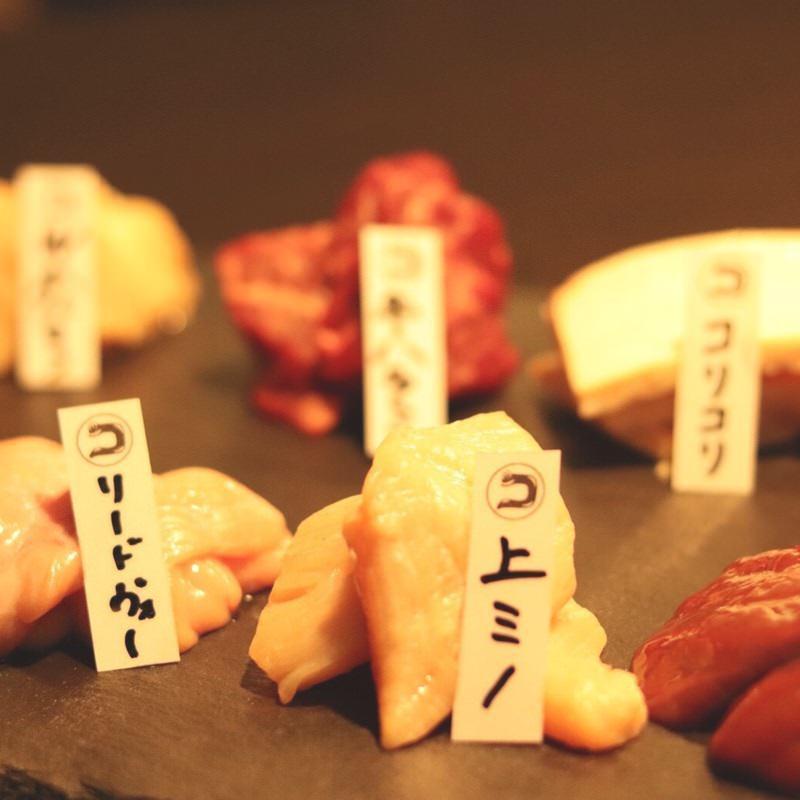 赤身肉とホルモン焼 コニクヤマのイメージ写真