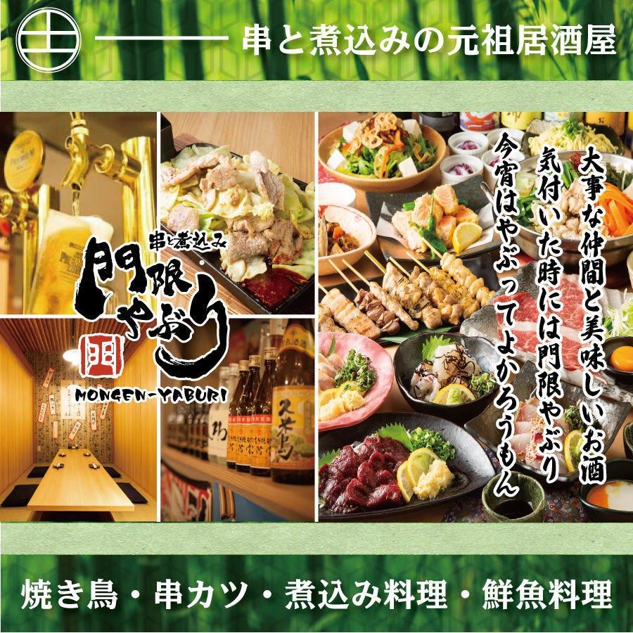 串と煮込みの元祖居酒屋 個室 門限やぶり 鹿児島中央駅前店のイメージ写真