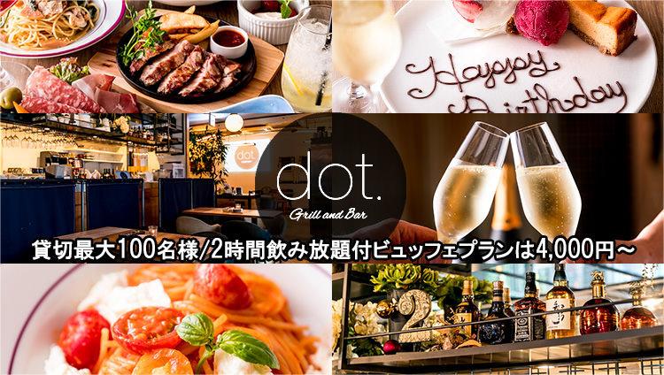 広尾/恵比寿/代官山_dot.Grill and Bar_写真