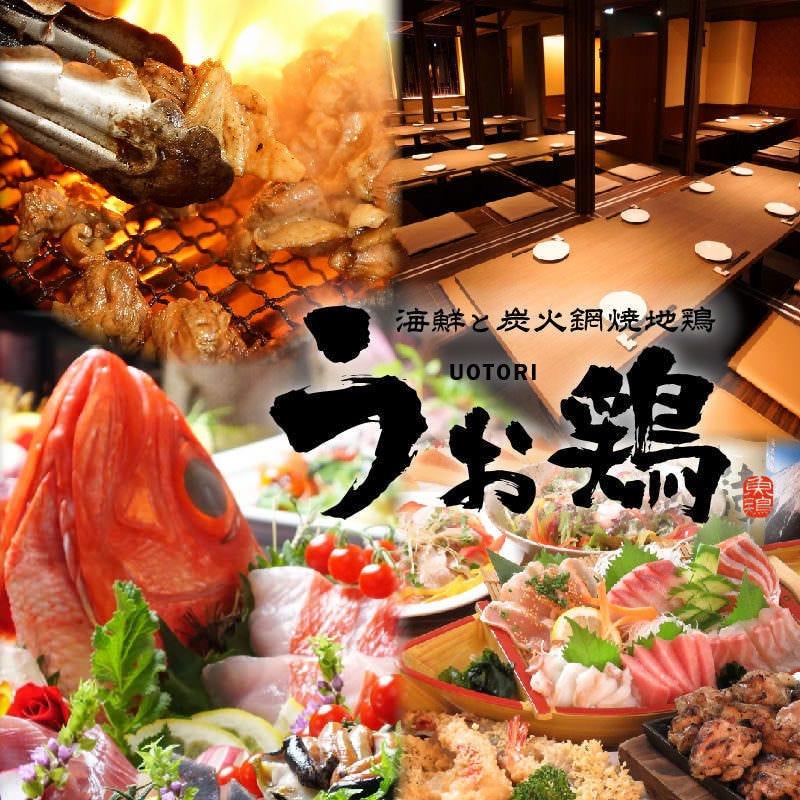 海鮮と炭火網焼地鶏 うお鶏 富士店のイメージ写真