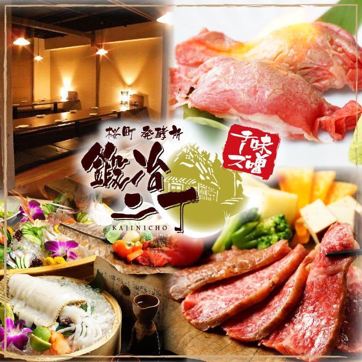 味噌とチーズのお店 鍛冶二丁 富山駅前店のイメージ写真