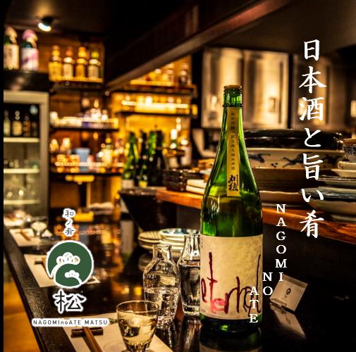 和ノ肴 松 (ナゴミノアテマツ) by L factoryのイメージ写真