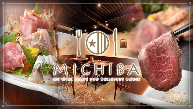お肉とお魚 MICHIBA ~ミチバ~ 星川のイメージ写真