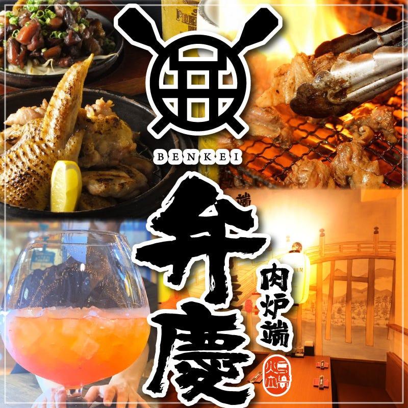 個室居酒屋 肉炉端 弁慶 和歌山駅前店のイメージ写真