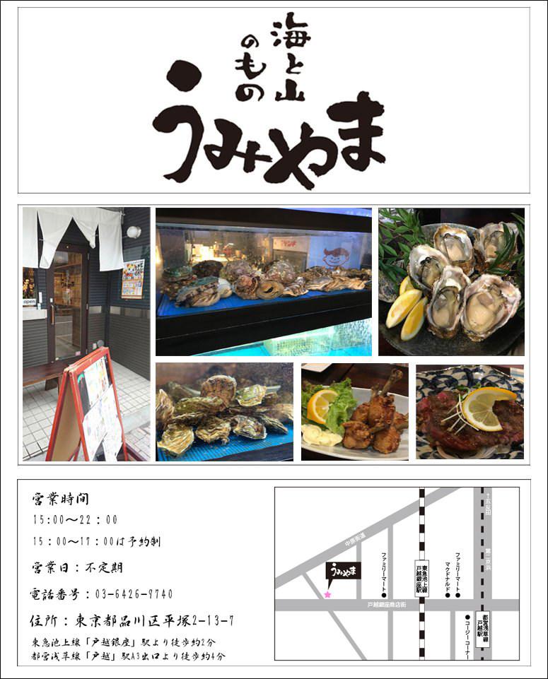 うみやまのイメージ写真