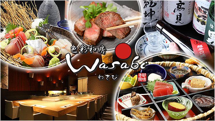 wasabiのイメージ写真