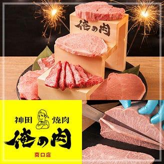 神田焼肉 俺の肉 南口店のイメージ写真