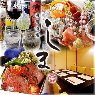 個室居酒屋 南州酒場しま 飯田橋店のイメージ写真