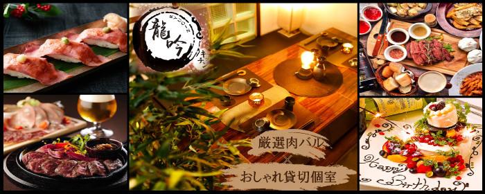 厳選肉バル×団体貸切個室 龍吟キッチン 赤羽店のイメージ写真