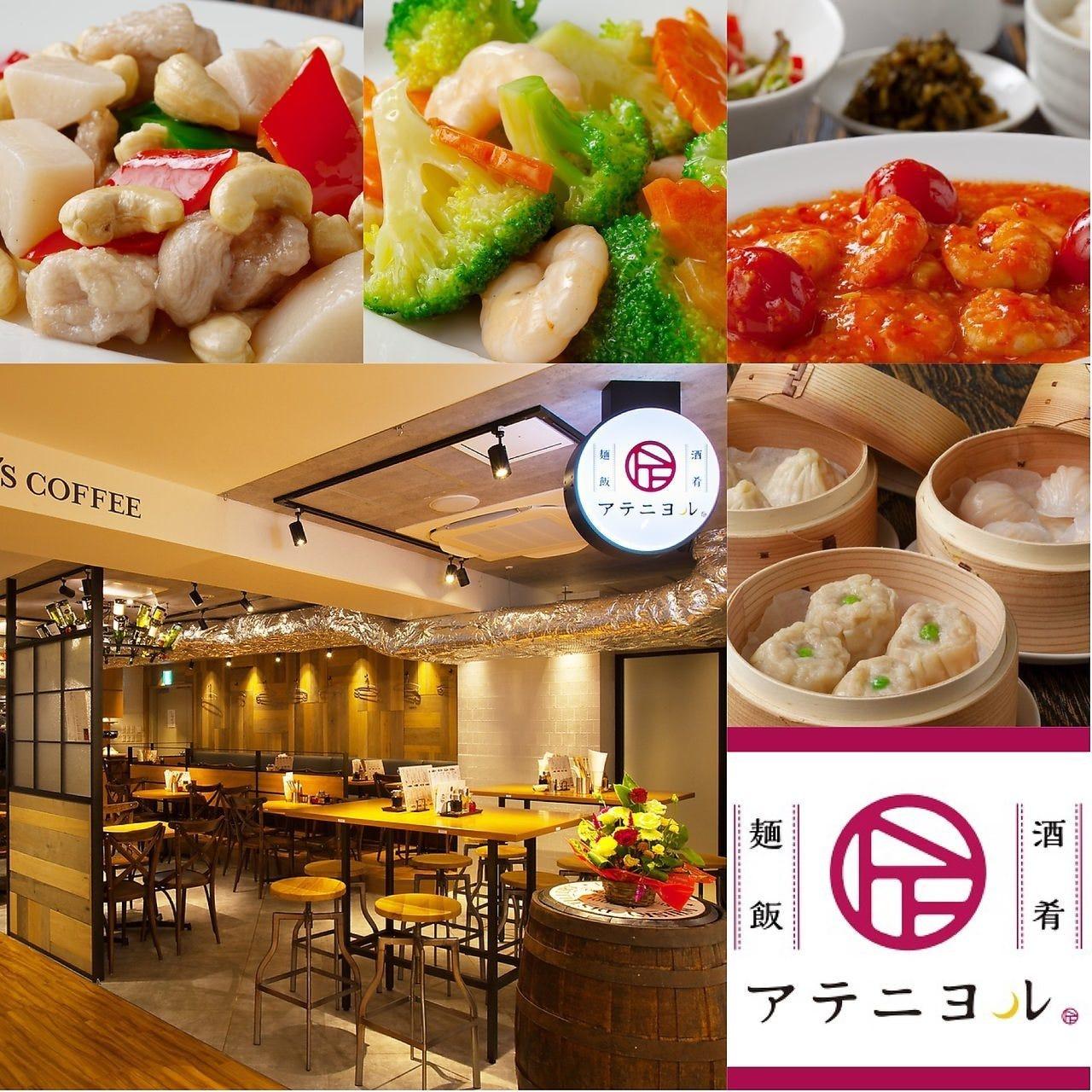 中央区_酒肴麺飯 アテニヨル_写真