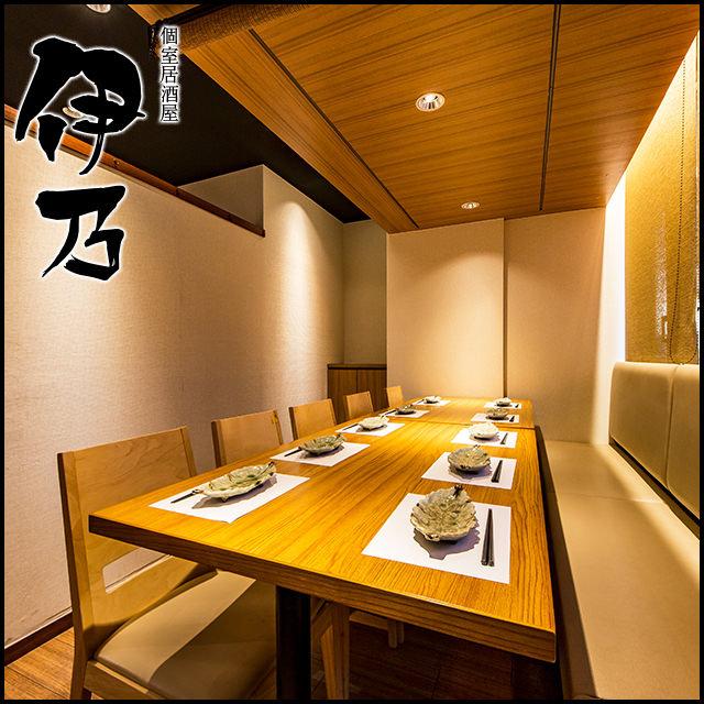 個室居酒屋 伊乃 上野店のイメージ写真