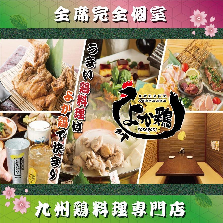 九州鶏料理居酒屋 よか鶏 筑紫野二日市店のイメージ写真