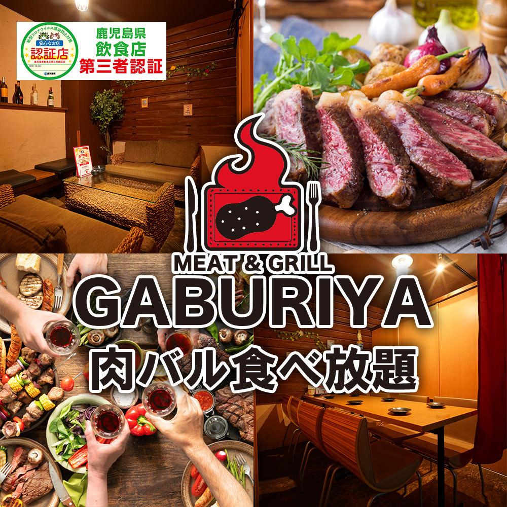 肉バル 個室ダイニング GABURIYA 天文館店のイメージ写真