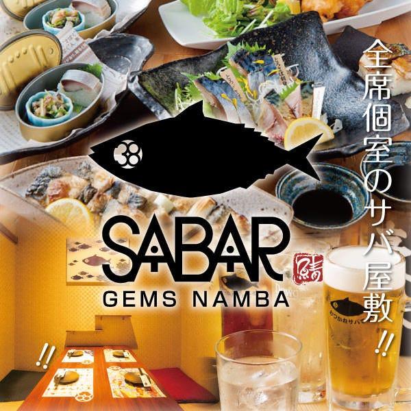 個室和食 日本酒 穴子家のれそれ 難波店のイメージ写真