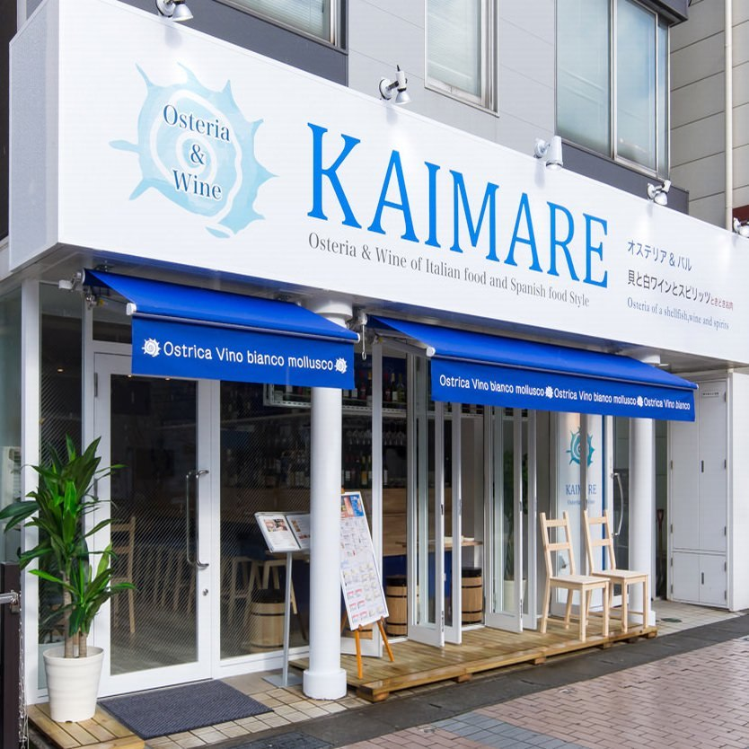 KAIMARE(カイマーレ)のイメージ写真