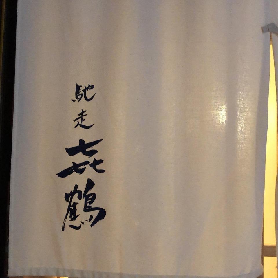 馳走 喜鶴のイメージ写真