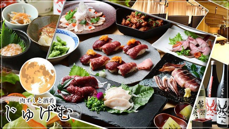 肉ずしと酒肴 じゅげむ 刈谷駅前店のイメージ写真