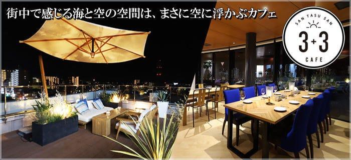 湘南藤沢×天空のカフェ 3+3CAFEのイメージ写真