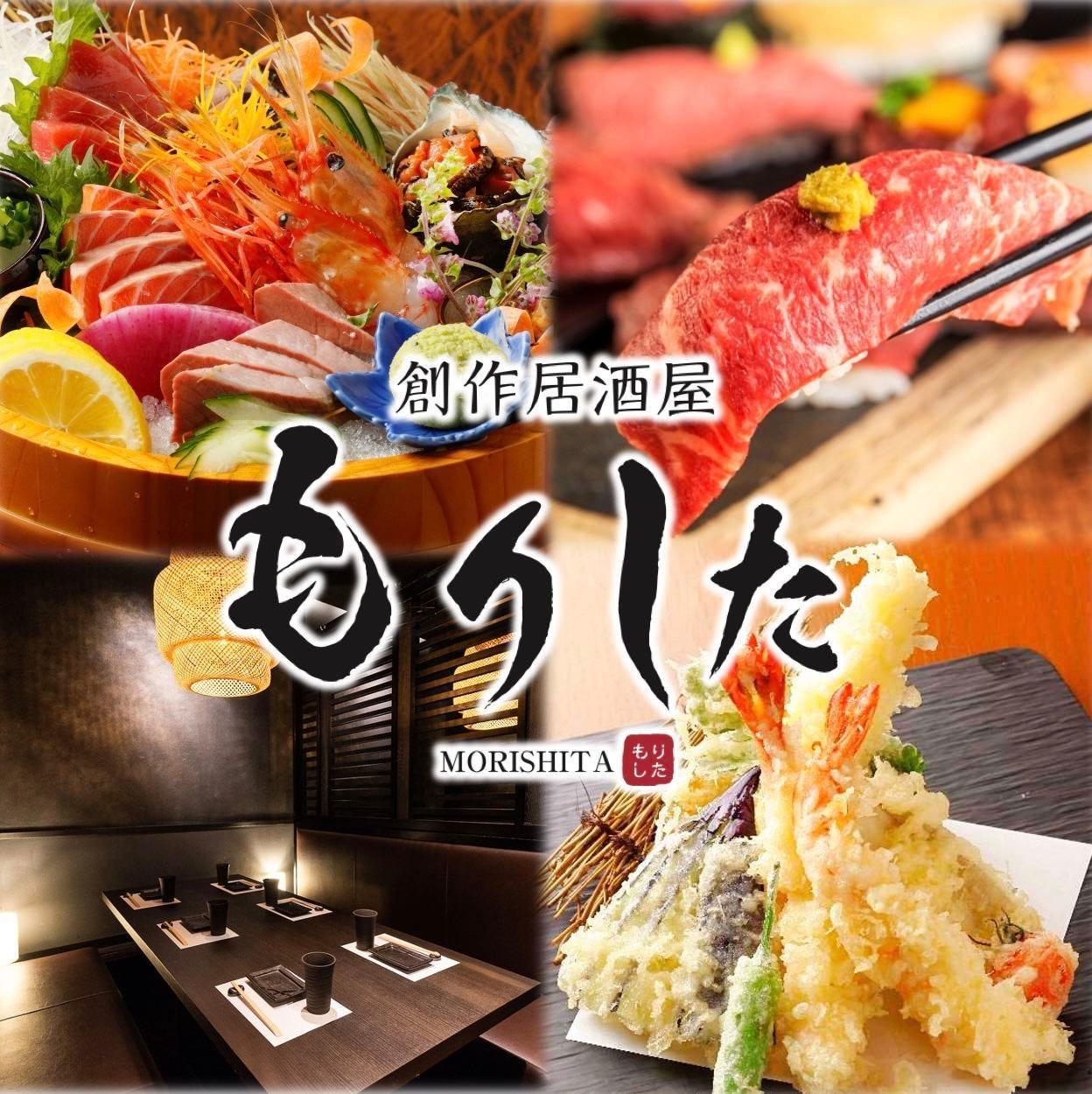 創作和食と完全個室 蔵門 ~kuramon~ 南草津店のイメージ写真