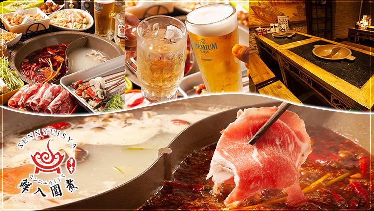 本格中華宴会&火鍋 鮮入圍煮(センニュウイシャ)のイメージ写真