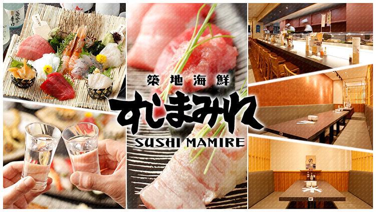 築地海鮮寿司 すしまみれ 新宿靖国通り店のイメージ写真