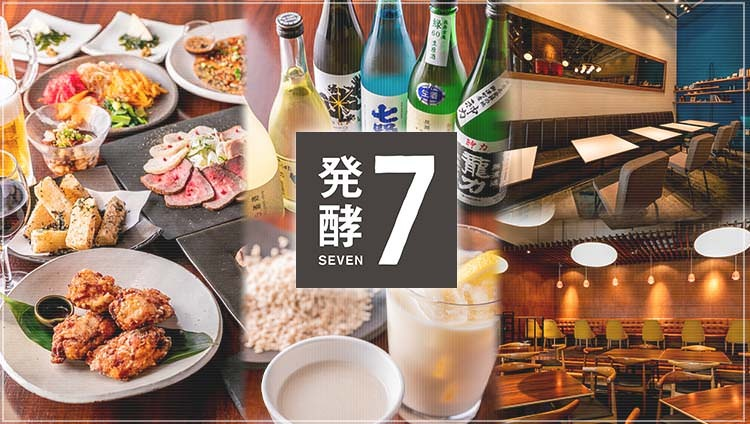 秋葉原/御茶ノ水/神田_発酵SEVEN 御茶ノ水店_写真1