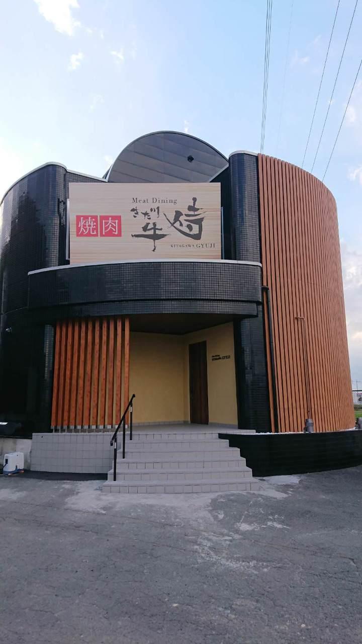 きた川 牛侍のイメージ写真