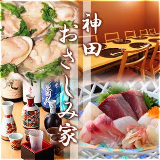 神田 おさしみ家のイメージ写真