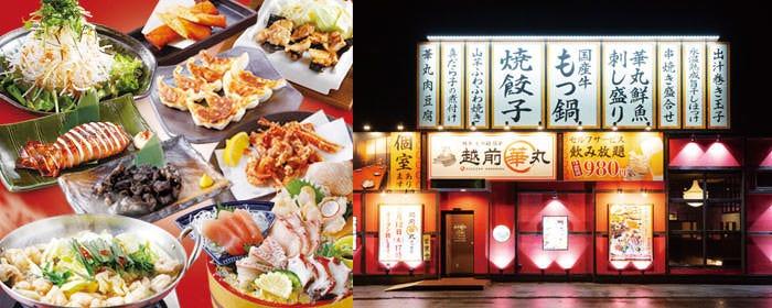 越前華丸 ワッセ店のイメージ写真