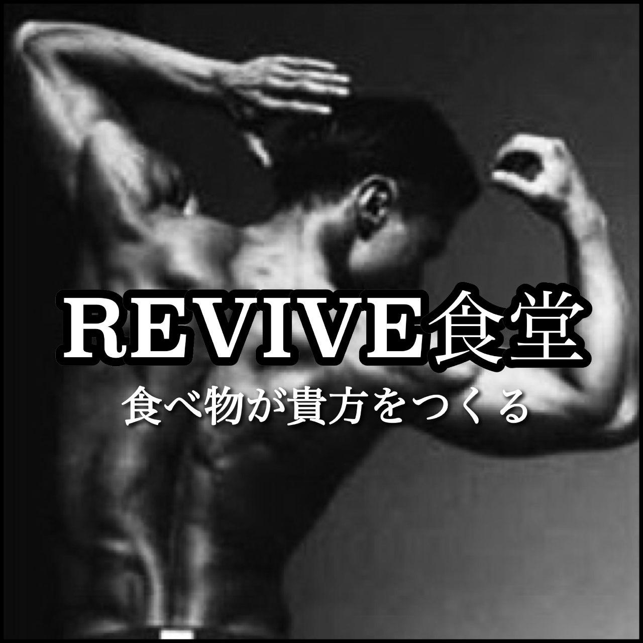 REVIVE食堂のイメージ写真